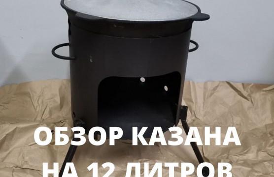 Обзор казана на 12 литров