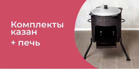 Комплекты казан + печь