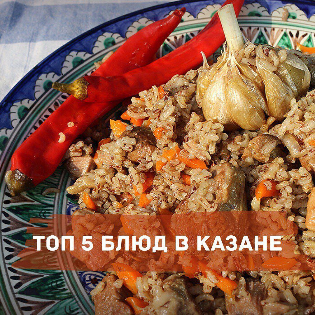 Топ 5 блюд в казане
